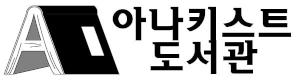 아나키스트 도서관 (Korean)